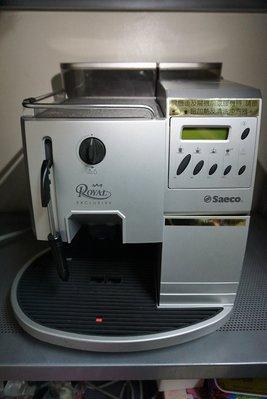 (餐飲設備商出清價)喜客 Saeco EXCLUSIVE 咖啡機 中古 二手 家用 辦公室 營業場所皆適合使用