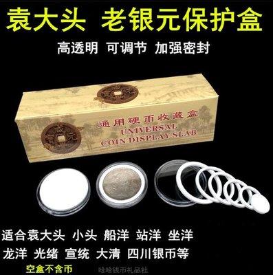 40個起購/調節內墊紀念幣小圓盒袁大頭收藏盒小頭銀元古幣保護盒硬幣銅錢盒