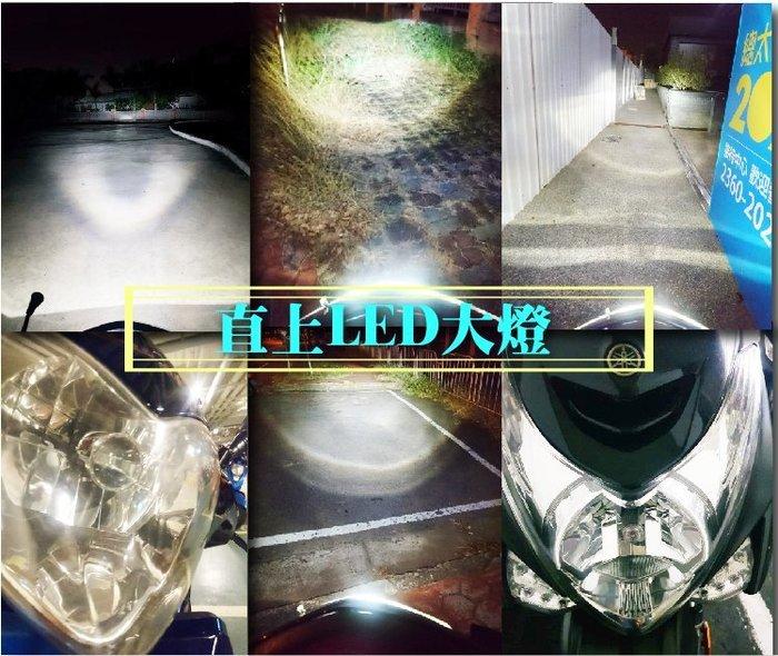 綠能基地㊣G8大燈 LED大燈 魚眼大燈 機車大燈 H4 G8大燈 H7 遠近燈 HS1 H4魚眼 H17 HS1