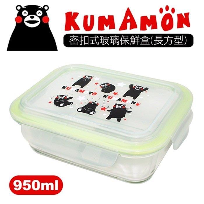 【阿LIN】11866A 熊本熊長方形玻璃保鮮盒 Kumamon 萌熊 熊紋 吉祥物 微波 密扣