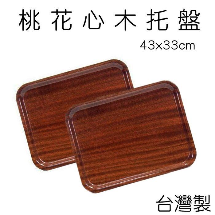 【無敵餐具】台灣製天然無毒桃花心木托盤(43x33cm)另可接受獨特刻字Logo【BD-14】