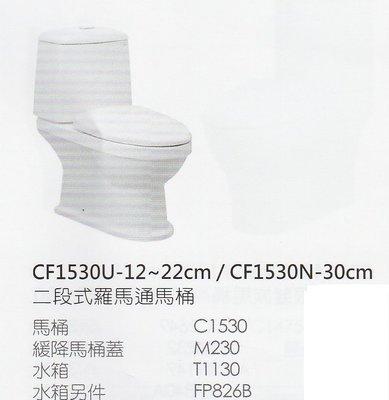 《普麗帝國際》◎廚具衛浴第一選擇◎CAESAR---二段式羅馬通馬桶CF1530U-12/1530N