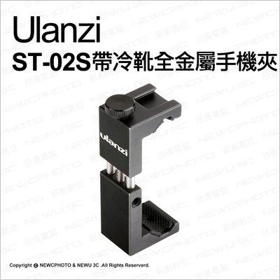 【薪創光華】Ulanzi ST-02S 鋼鐵俠 帶熱靴全金屬手機夾 手機夾 固定夾 翻拍 冷靴 橫直拍