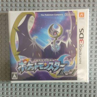 3DS精靈寶可夢月亮(日版)