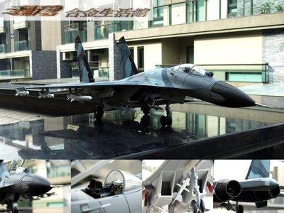 【精緻合金戰機】1/48大比例 SU-27SK  FLANKER 俄羅斯 側衛式 重型戰鬥機 ~全新預購特惠價!~
