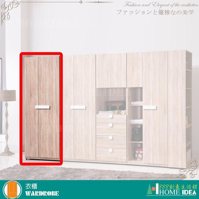 【888創意生活館】390-B152-06多莉絲系統2.5尺雙吊衣櫥$8,200元(04-1床組衣櫃衣櫥開門)新北家具
