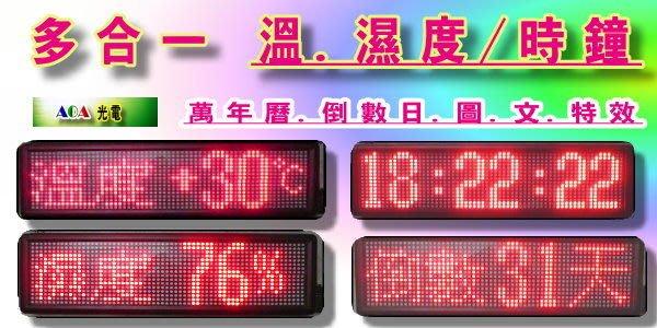 專業獨家開發多功能 溫/濕度/萬年曆時鐘/目標倒計/中.英文/靜.動圖特LED字幕機-溫濕度計/多合一