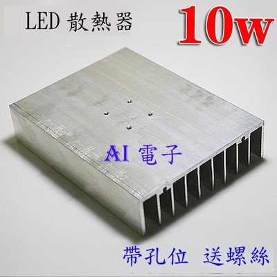 【AI電子】*10W大功率LED散熱器 帶螺絲孔格柵型鋁材 10W燈珠尺寸100*76*21MM