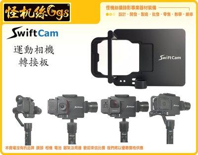 怪機絲 SwiftCam 原廠 運動相機 轉接板 M4 手機穩定器 ActionCam GOPRO SJ 可用 M4S