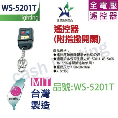 (含稅) 【中彰投照明】WUSHING 伍星牌 WS-5201T 遙控器(附指撥開關)