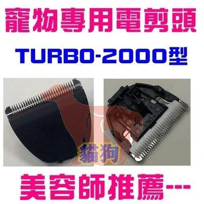 **貓狗大王**LOVE PET寵物電剪TURBO-2000型專用刀頭賣場