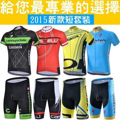 【綠色運動】2015款自行車衣 腳踏車衣 騎行服 單車服 自行車服 騎行衫 夏季男款 吸濕排汗透氣 車衣車褲短套裝—酷