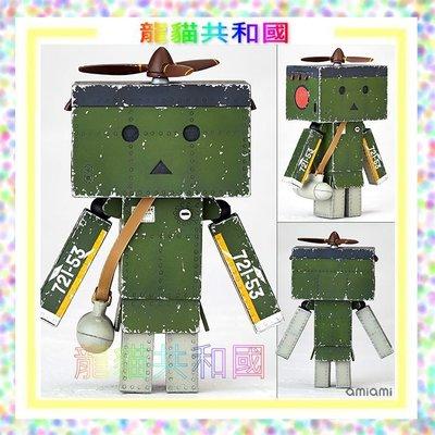 ※龍貓共和國※amazon海洋堂《阿愣DANBOARD mini零戦52型ver 》[日本正版]《限定款!》