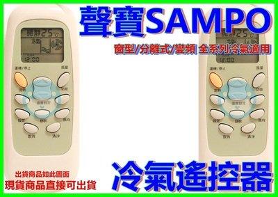 聲寶冷氣遙控器 AR-201.AR-600.AR-611.AR-620.AR-033全通用49合1 禾聯 萬士益 國品