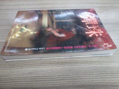 【Mar16gst】《彈珠》2009年初版│明日工作室│Lick Chen│七成新
