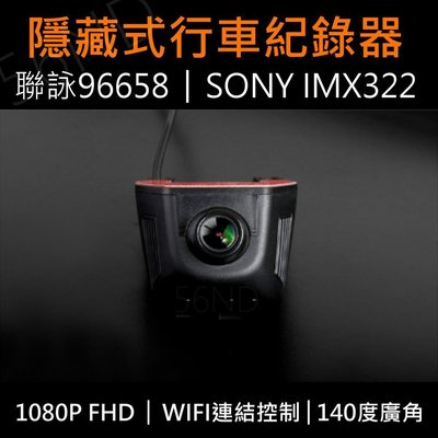 新版!1080P FHD WIFI隱藏式汽車行車紀錄器 聯詠96658 SONY322鏡頭Toyota honda