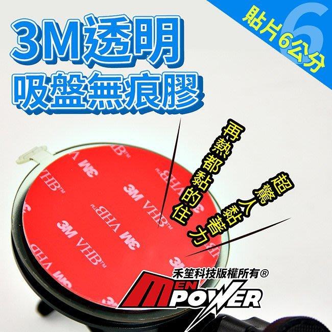 【三片裝】3M吸盤透明無痕膠 6公分 3M黏膠 吸盤救星 不留殘膠【禾笙科技】