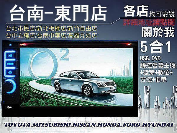 九九汽車音響DVD觸控螢幕+藍芽+倒車.Toyota.本田.三菱.馬自達~台南~東門店