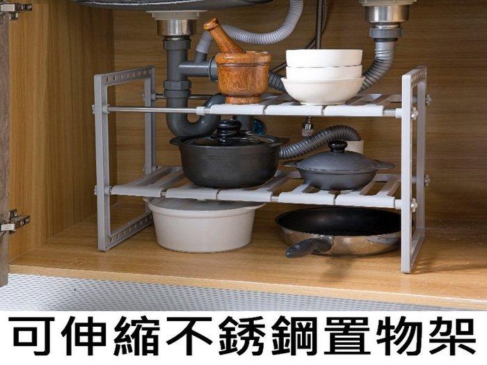 廚房水槽置物架 伸縮收納架 多功能收納架 不銹鋼置物架 鞋架 浴室置物架 桌上置物架