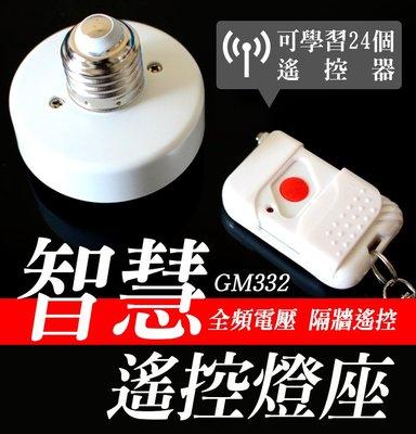 【傻瓜批發】(GM332)無線遙控燈座 85V-245V電壓 E27螺口型燈頭燈泡 穿墻搖控開關 板橋現貨