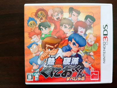 3DS 熱血硬派 特別版 稀有純日版