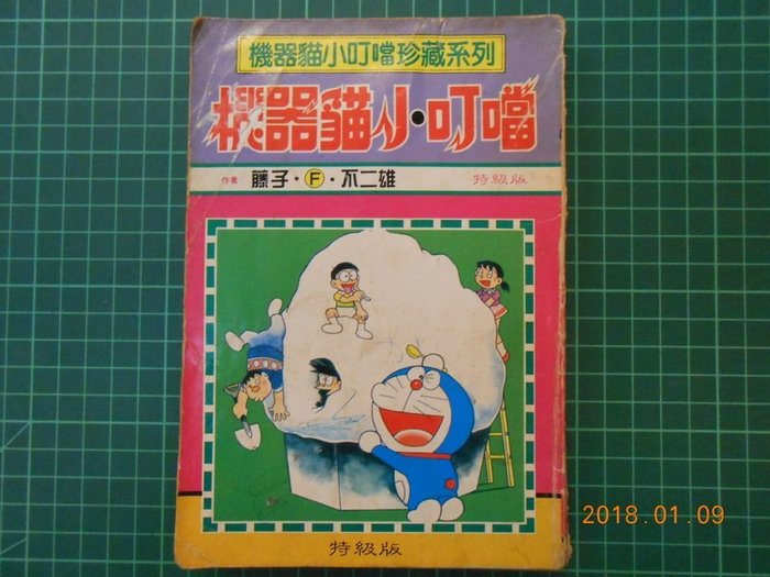 絕版收藏《 機器貓小叮噹珍藏系列 ---特級版》 藤子.F.不二雄 【 CS超聖文化2讚】