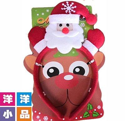 【洋洋小品新款聖誕老人頭飾1026A】桃園中壢平鎮  聖誕節聖誕飾品聖誕襪聖誕樹聖誕燈聖誕佈置