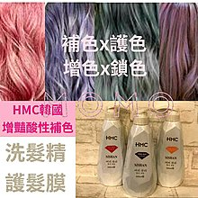 回購爆表🔜HMC韓國增豔補色 護色洗髮精 狂銷千瓶乾燥花系色素填補超強特殊色 泡泡染 酸性染