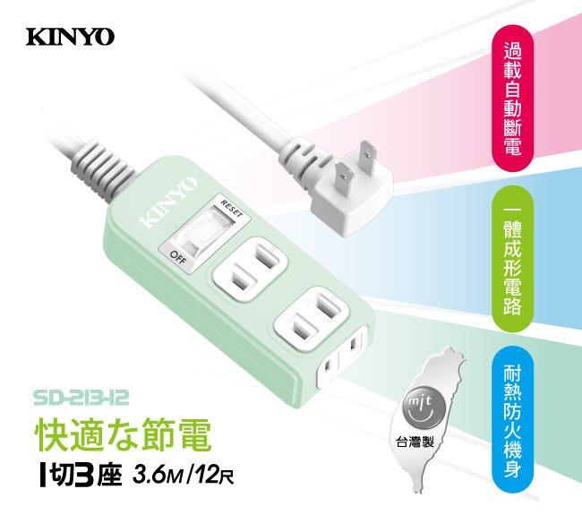 [百威電子] KINYO 安規 1切3座 2P 安全 延長線 9尺 SD-213-12 過載斷電 一切三座 1開3插