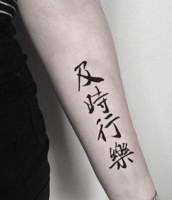 現貨【黑店】及時行樂漢字個性紋身貼紙 行書紋身貼紙 人在江湖走紋身貼紙要有個性刺青貼紙