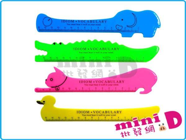 動物造型(15cm)尺/30支  混色出貨 學生 動物圖案 禮物 文具批發【miniD】[707610002-30]