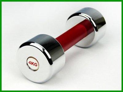 台灣製4KG電鍍啞鈴(4公斤約8.8磅/四公斤啞鈴/適合成年男生剛開始練舉的重量)