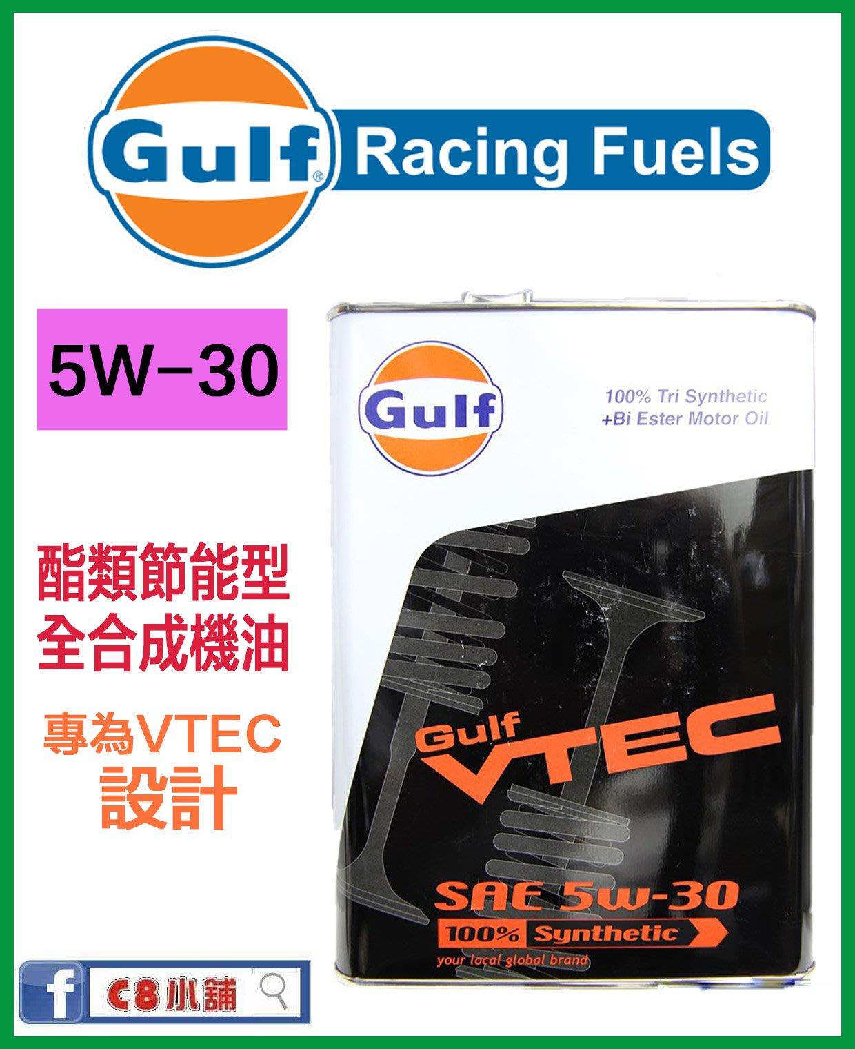 含發票 GULF  海灣 VTEC HONDA  本田 VTEC 5W30 5W-30 最貴的節能型機油 C8小舖