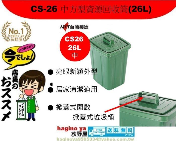 荻野屋/CS-26/中方型資源回收桶/26L/LOFT/美式回收桶/垃圾桶/醫院用/廚房垃圾/CS26直購價
