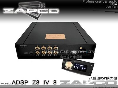 音仕達汽車音響 台北 台中 美國 ZAPCO【ADSP Z8 IV 8】 6組輸入 八聲道DSP擴大機輸出 公司貨