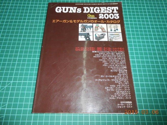 《GUNs DIGEST 2003》八成新 2003年2月2日 ?田 允編集 国際出版