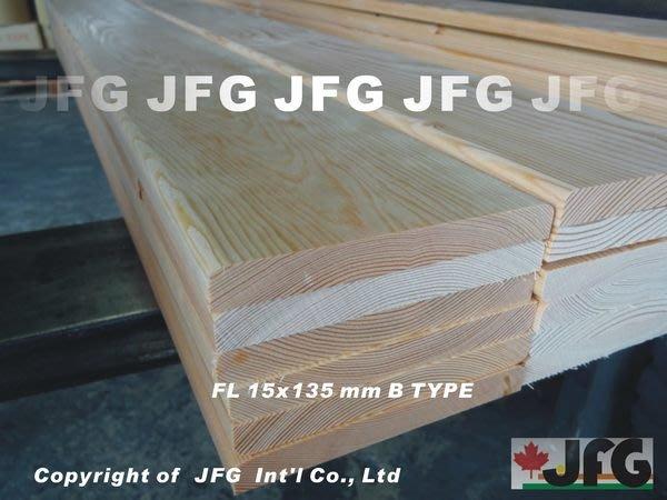 JFG 木材批發 *【DF松木板材】15x135mm (#J) B-TYPE 木板 原木 線條 踢腳板 原木地板 木門 裝潢