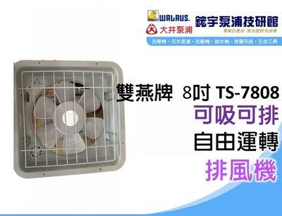 含稅【鋐宇泵浦技研館】雙燕牌  超商取貨限2台 電扇 TS-7808 8吋 排風機 220V