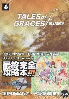 Tales of Graces F(美德傳奇)~官方中文攻略【全新未拆封】
