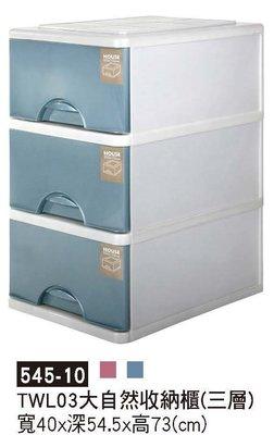 房間必備 收納櫃 層櫃 大自然三層收納櫃(20)屏東市 廣新家具行