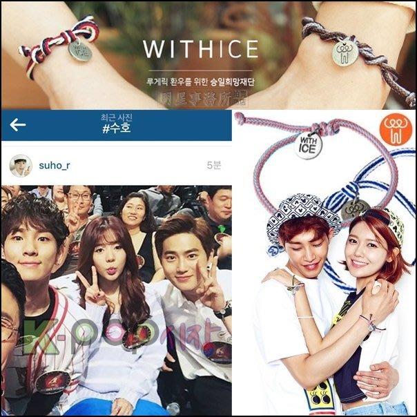 韓國代購 EXO SHINee 樂童音樂家 少女時代 同款眾多韓星參與WITH ICE漸凍人公益手鏈混搭手鍊手環腳鏈