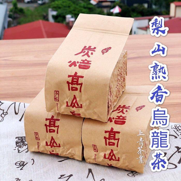 2019年冬茶 ,梨山熟香烏龍茶「上青茶業」