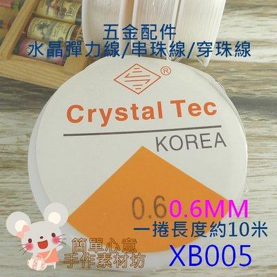 XB005【每捲20元】0.6MM進口水晶線/彈力線/串珠線/穿珠線/手鏈線/蠶絲線☆五金DIY材料【簡單心意素材坊】