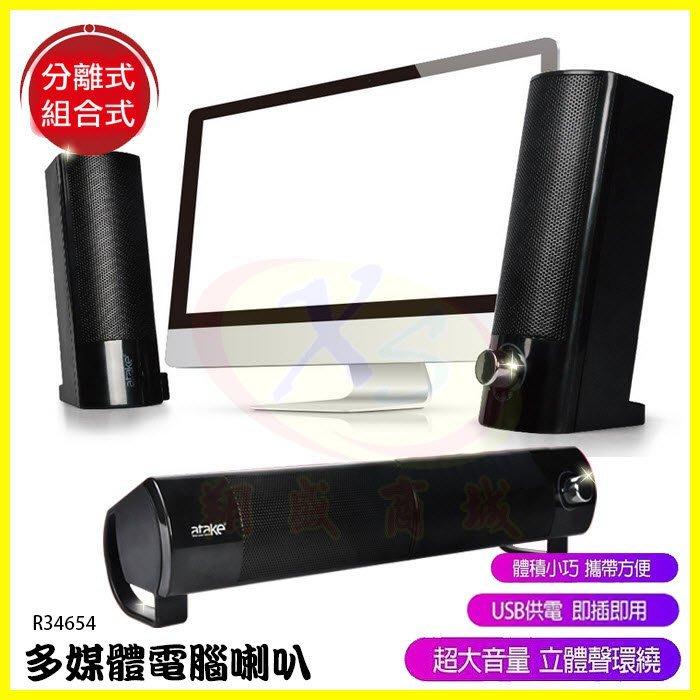 【ATake】ASB-210 電腦多媒體重低音立體聲環繞喇叭 桌上筆記型平板USB供電喇叭 電視二件式組合音箱 戶外音響