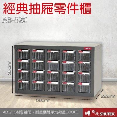 樹德 A8-520 20格抽屜 裝潢 水電 維修 汽車 耗材 電子 3C 包膜 精密 車床 電器 專業的零物件分類櫃