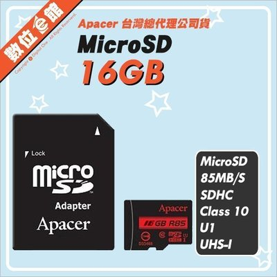 宇瞻公司貨 Apacer 16GB 16G C10 85MB TF 記憶卡 手機 相機 運動攝影機 錄音筆 監視器 台北市
