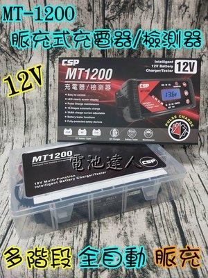 ☆電池達人☆新機MT1200 12V 電池專用 智慧型充電器/電池檢測器 最大8A 充電 適用MF EFB AGM 鋰鐵