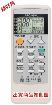 SYNCO 新格冷氣遙控器 SYNCO 新格分離式冷氣遙控器 台南市