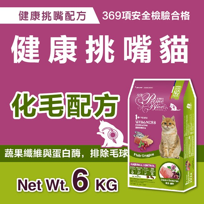 【LCB藍帶廚坊】WELLNESS貓糧 成貓 全齡貓(化毛配方6kg)
