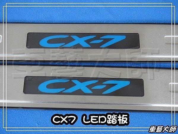 ☆車藝大師☆批發專賣 MAZDA 馬自達 CX7 LED 迎賓 踏板 另有 新馬3 M5 M2 CX7 白金踏板